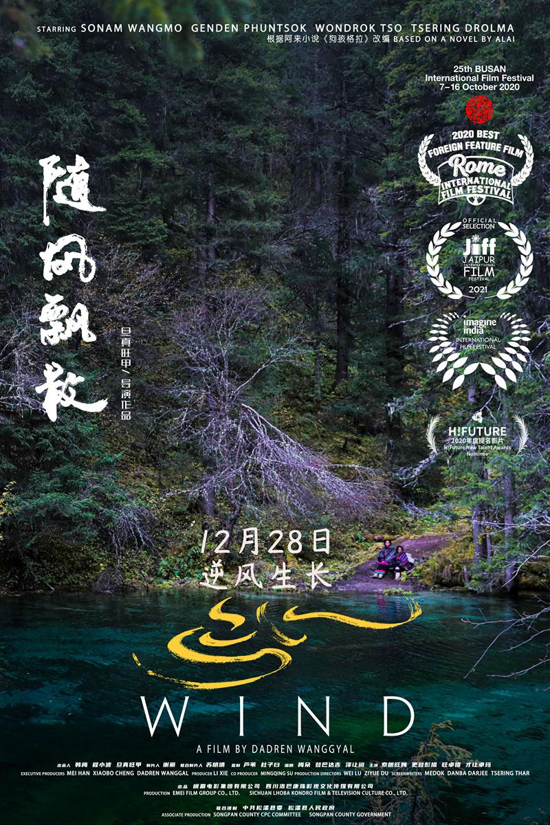 片名:电影《随风飘散》定于12月28日 聚焦西藏女性重获爱情与勇气