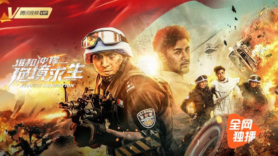 片名:电影《维和冲锋:绝境求生》设定在12月31日 两人对峙重现了《碟中谍》