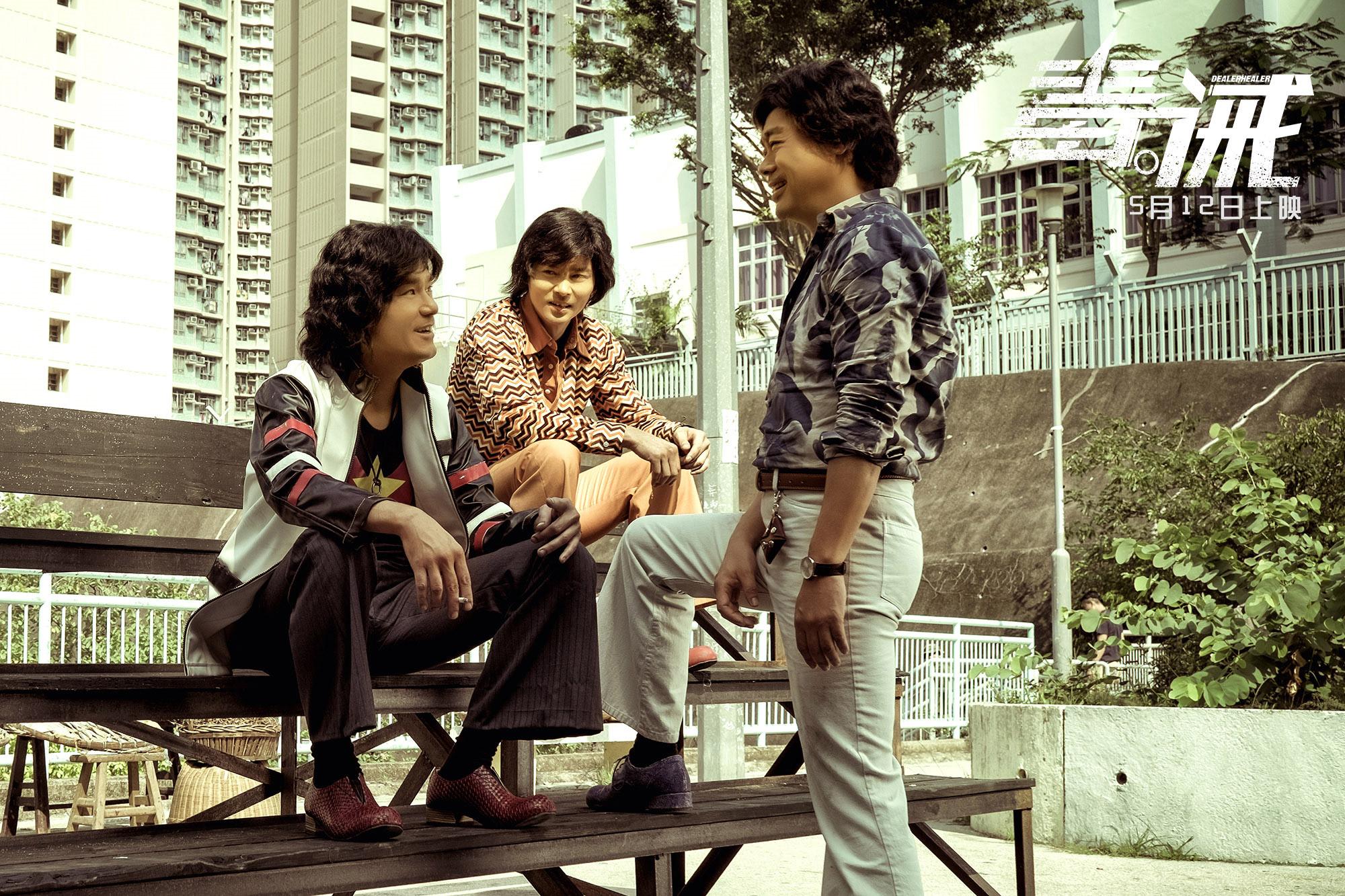 林家栋新作定档 《毒。诫》5月12日上映