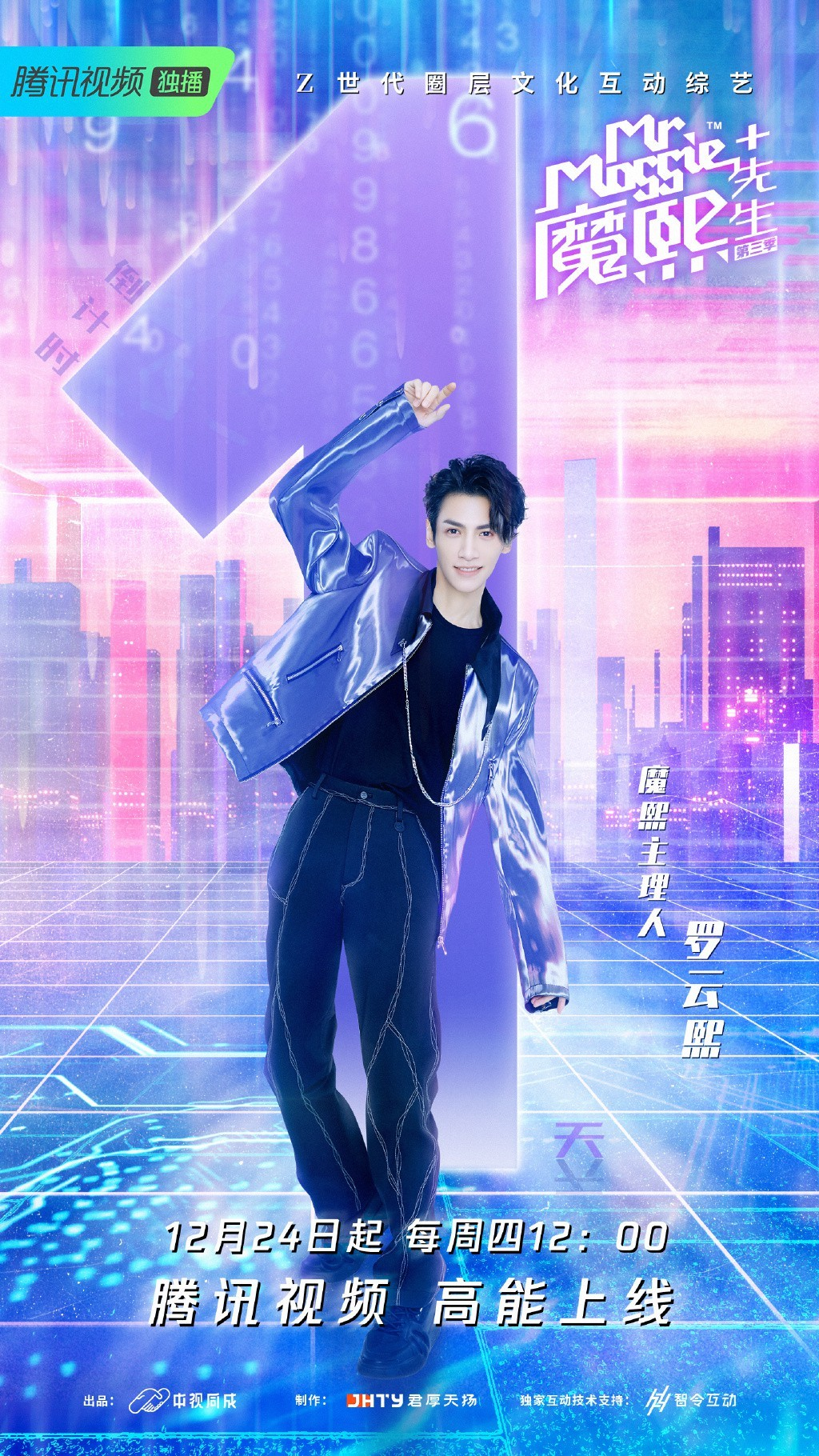 《魔熙先生+》开播 罗云熙不仅会唱歌会演戏还超会玩!