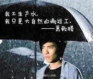 两任雨神萧敬腾萧亚轩 难道龙王姓萧?