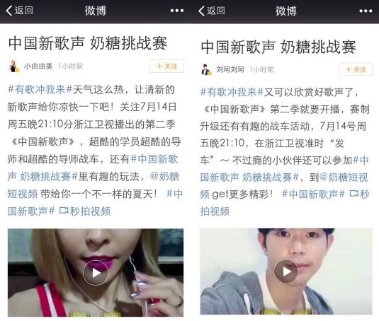 """【博狗扑克】""""中国新歌声奶糖挑战赛""""全面打响"""
