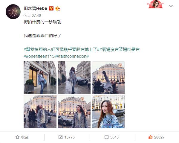 田馥甄秒变女神经 网友:你的高冷呢