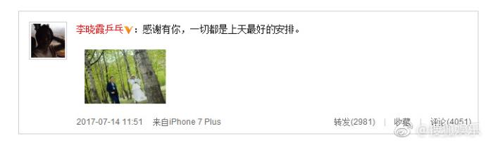 李晓霞公布恋情:一切都是最好的安排