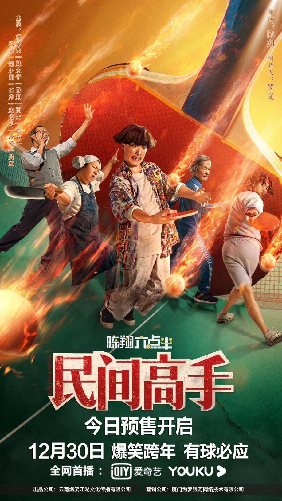 《陈翔六点半之民间高手》预售开场喜剧天空群笑