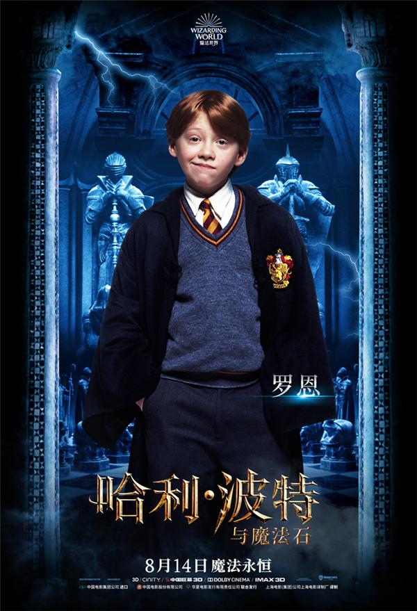 """《哈利·波特与魔法石》曝""""入学通知"""""""
