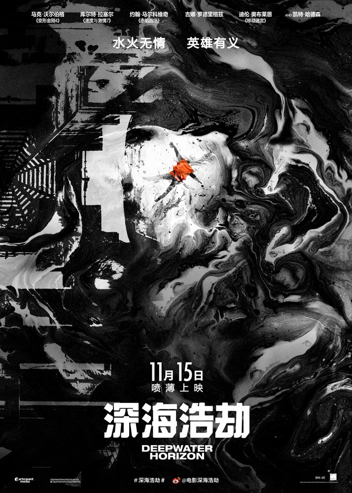 2016高分灾难巨制《深海浩劫》曝特辑