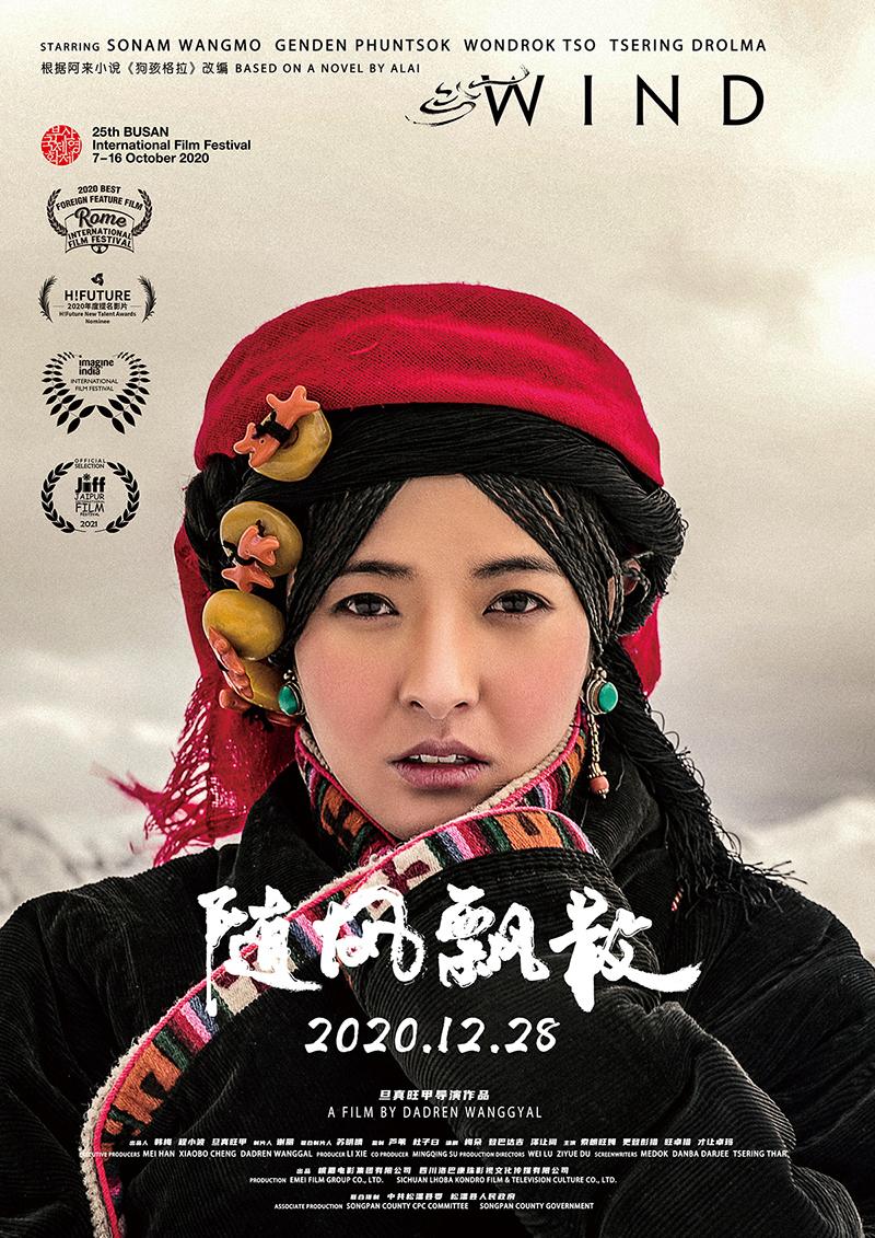 今天上映的电影《随风飘散》展现了藏族女性逆风成长和自我救赎