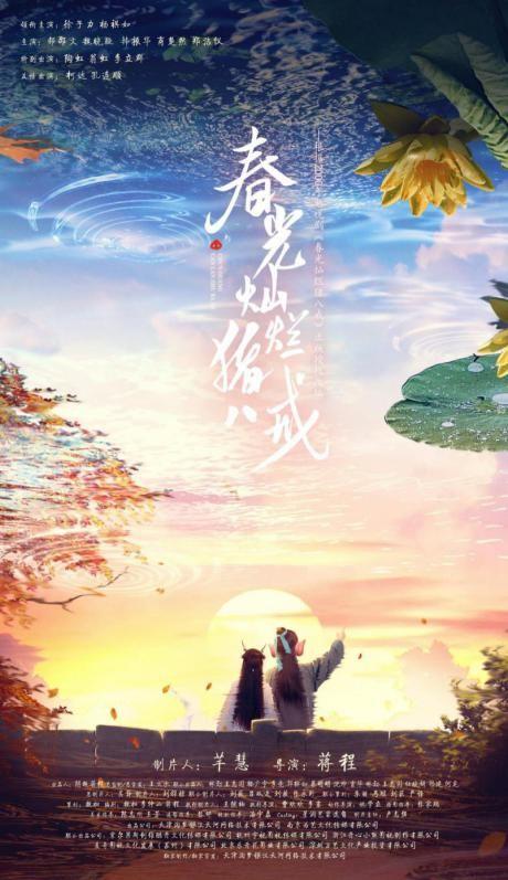 《春光灿烂猪八戒》同名电影开启全国经典IP改编重温青春美好回忆
