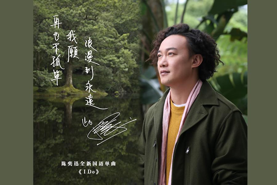 """陈奕迅手写情书曝光 续写""""你的背包"""""""