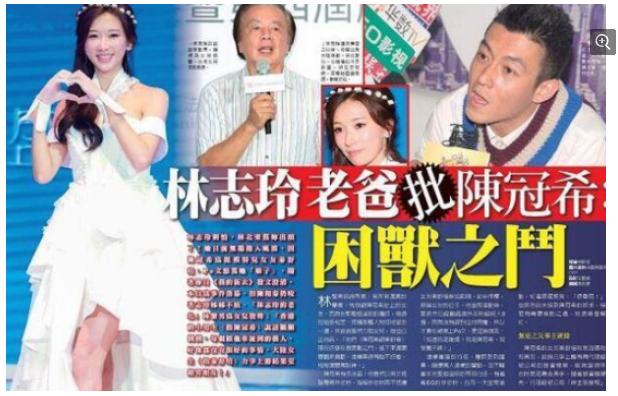 林志玲老爸也加入骂战 怒批陈冠希!