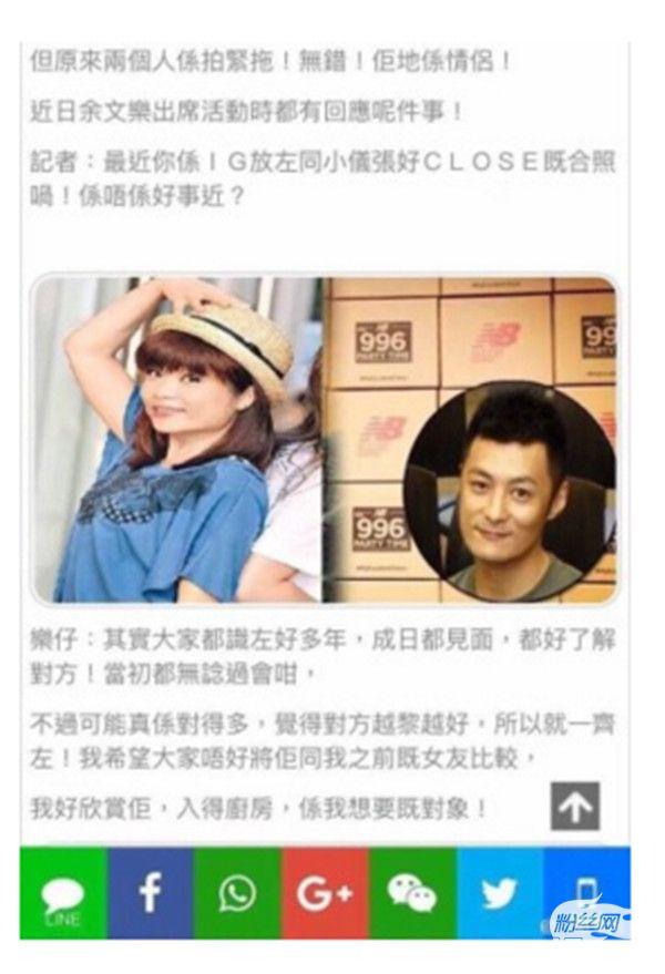 余文乐恋上46岁香港女主持?心碎一地