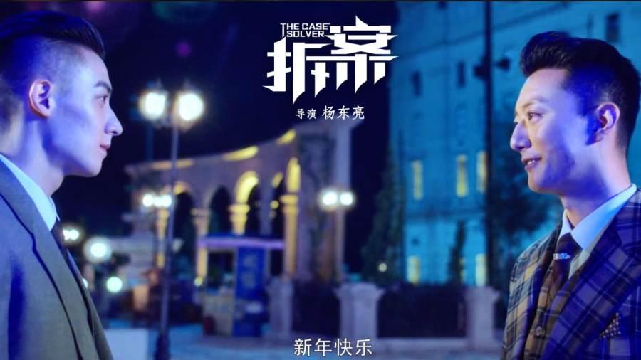 民国悬疑剧《拆案》收官 导演杨东亮甘作做绿叶