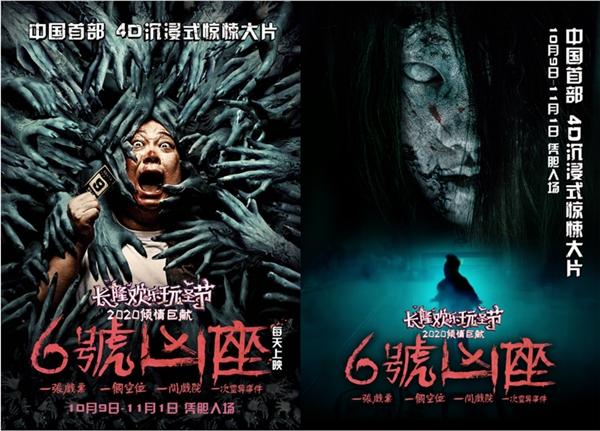 《6号凶座》播放万圣节中国创意 导演赖晓龙谈吕雯产品设计思路