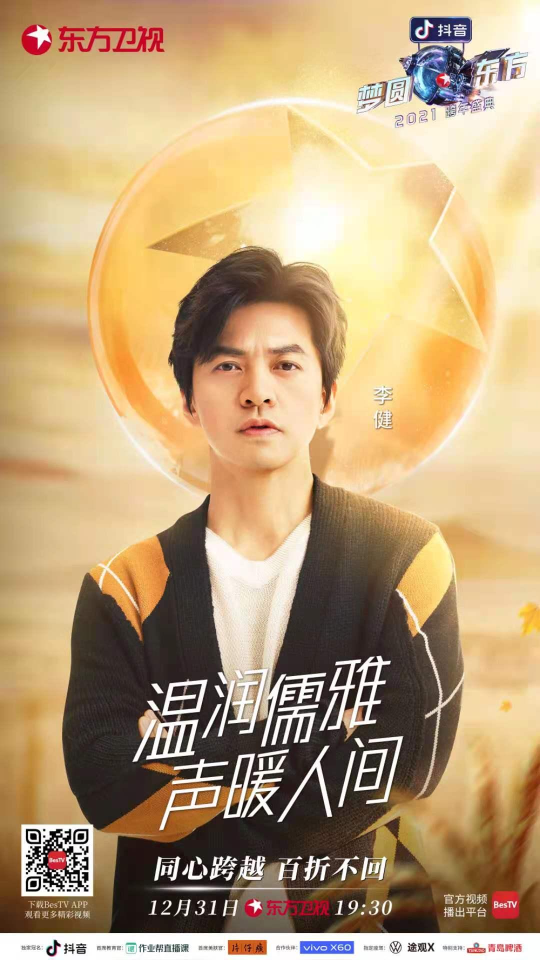 """《梦圆东方·2021东方卫视跨年盛典》与时代同频,""""同心跨越""""凝聚温暖印记"""