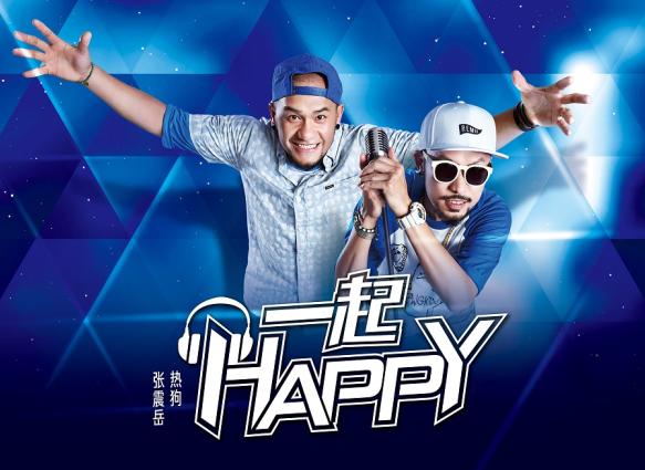张震岳MC Hotdog联手创Party神曲《一起HAPPY》