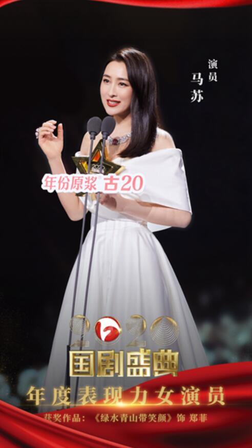 马苏携《绿水青山带笑颜》亮相2020国剧盛典 荣膺年度表现力女演员