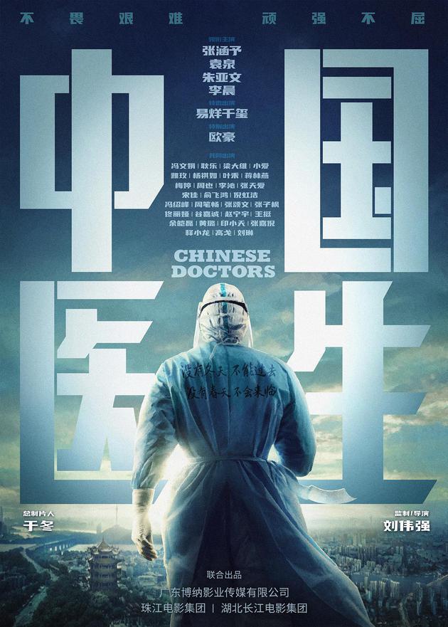 《中国医生》杀官方阵容:张涵予尤兰达杰克逊易等
