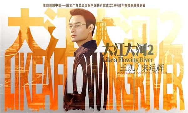 《大江大河2》 打浪的年轻人挺过了难关 人才辈出的时代来激励他们的职业理想