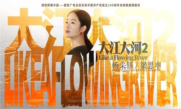 【美天棋牌】《大江大河2》搏浪青年挺过难关 能人时代降临振奋事业理想
