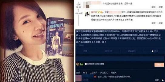 杨丞琳不知天津爆炸看演唱会 遭网友炮轰