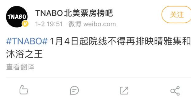 网曝沐浴之王和晴雅集将在1月4日期全部撤片 各影院不得再排映