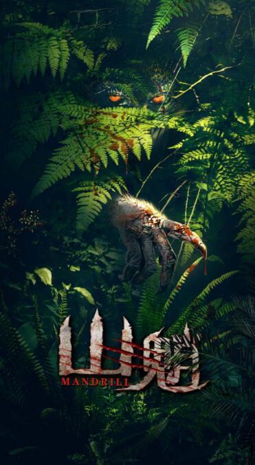 《山魈》开机,神秘生物潜伏十年揭秘惊天阴谋