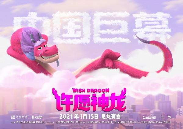 家庭趣味动画电影《许愿神龙》期CGS中国巨幕独家海报