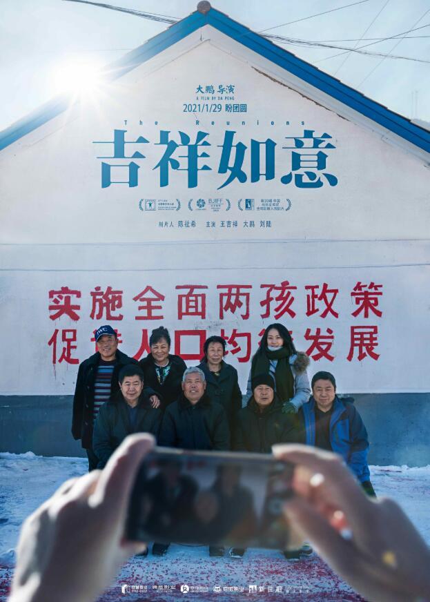 大鹏电影《吉祥如意》曝光第一通知春节旅游高峰文件0129演出《念念不忘的家人》