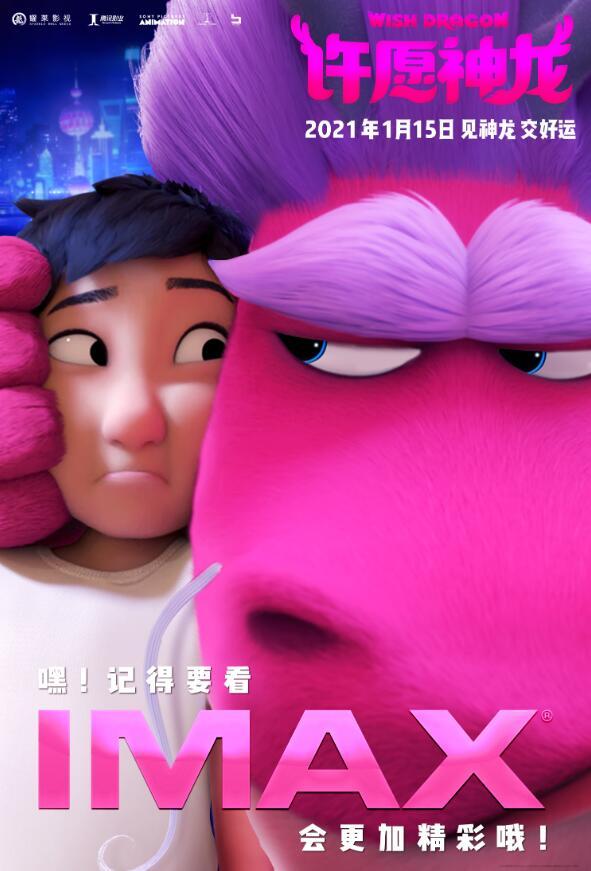 动画电影《许愿神龙》曝光IMAX独家海报回归真实温暖与人共鸣