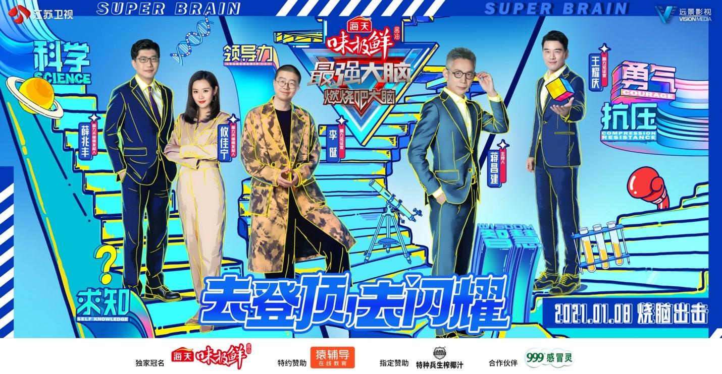 《最强大脑》第八季 血回固定档 李生·王耀庆加入了精神旅程的开始