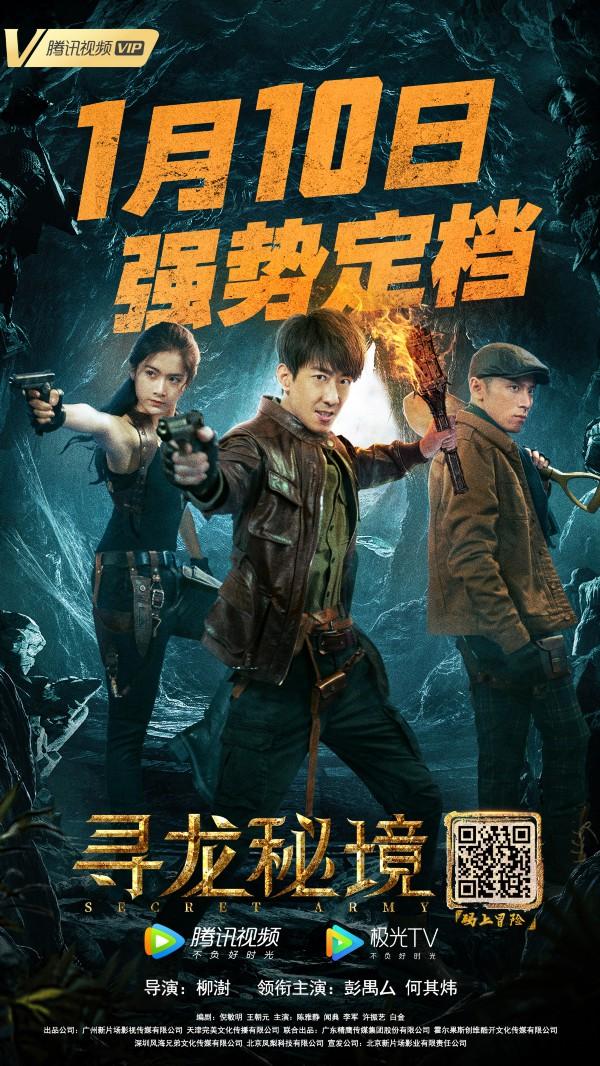 电影《寻龙秘境》固定 1月10日 彭禺厶的血腥冒险即将开始