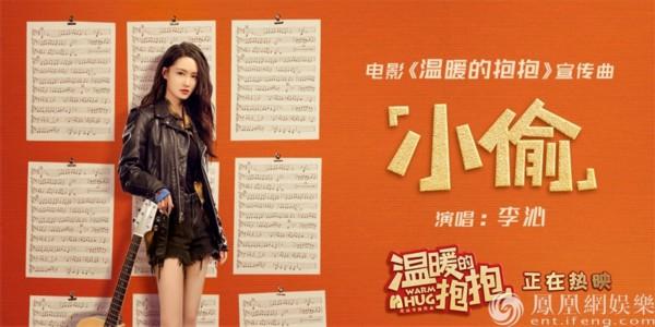 《温暖的抱抱》发布宣传歌曲《小偷》 MV苏梅秦丽当面声讨渣男