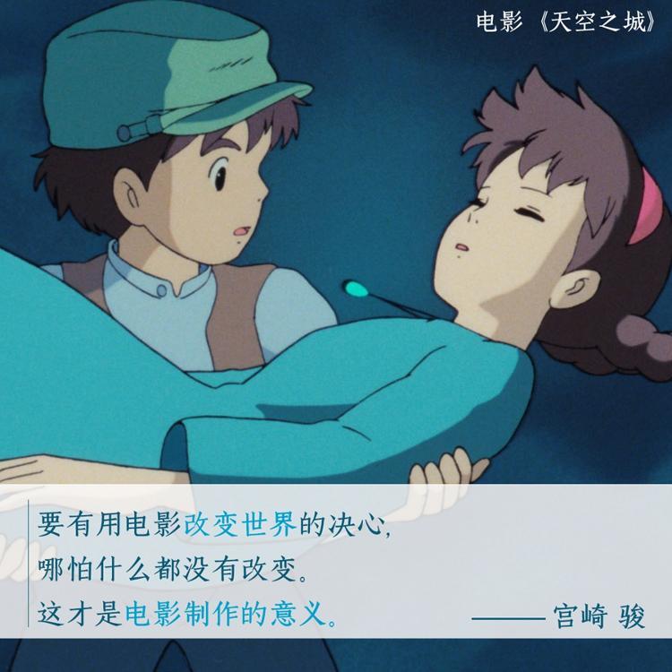 【蜗牛棋牌】童心不老!重温宫崎骏励志语句,走进温暖动画世界