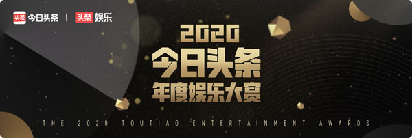 今日头条年度娱乐大赏名单公布 黄晓明赵薇等获颁年度影响力影人