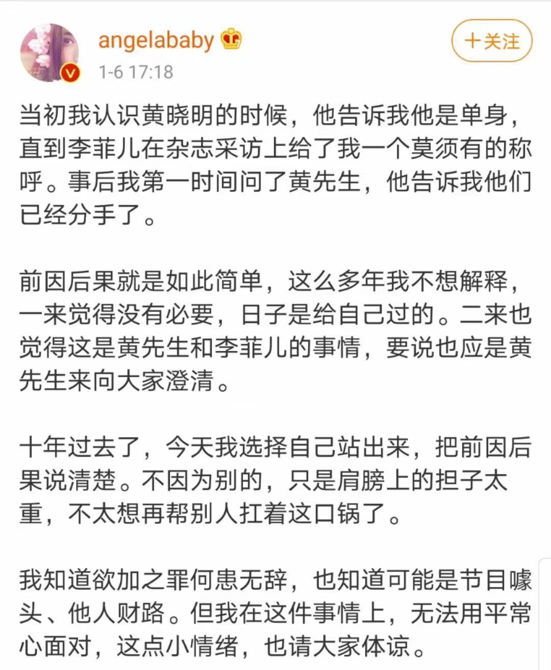 baby否认插足黄晓明李菲儿:认识时他告诉我是单身