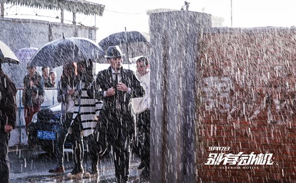"""《别有动机》迷案重重  秦岚携众型男上演激情""""雨战"""""""