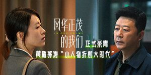 """爱奇艺原创电影《风华正茂的我们》杀青 黄璐郭涛""""小人物折射大时代"""""""