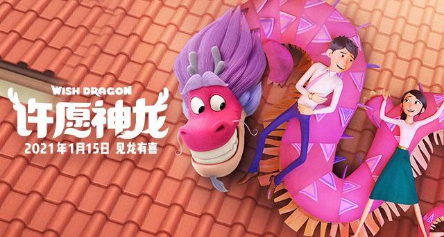 动画电影《许愿神龙》发布终极预告 国际化视野铸就暖心中国动画