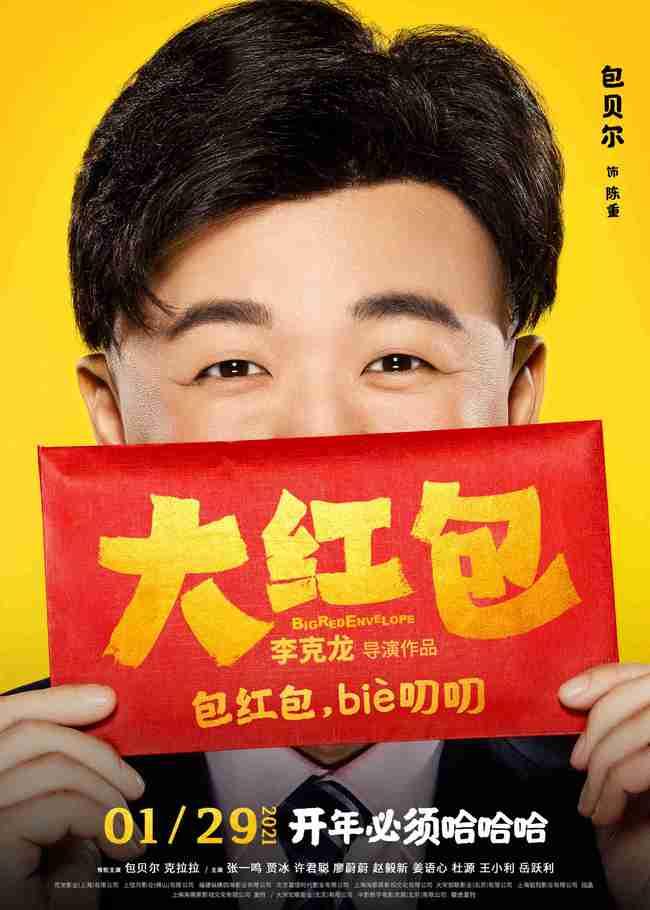 """《大红包》曝""""喜笑颜开""""版人物海报 开年必须哈哈哈"""