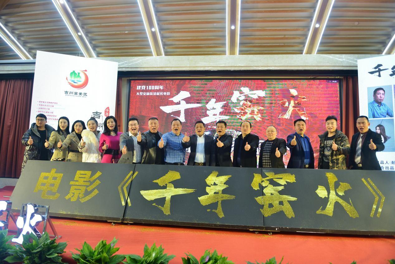 吉安县电影《千年窑火》剧组出席新闻发布会