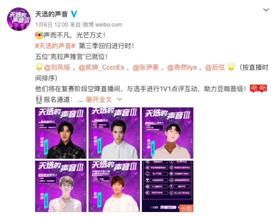 《天选3》官方公告!刘凤瑶、蔡宜生、张艺豪、齐然和后弦帮忙