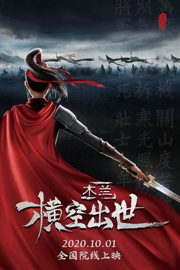 国漫电影《木兰:横空出世》主题曲上线 李斯丹妮诠释热血木兰