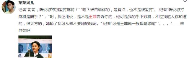 """网友曝张国荣趣事 称王菲打麻将老输被""""打脸"""""""