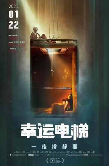 """《幸运电梯》十城观影启动,""""一夜冷静期""""获好评如潮"""