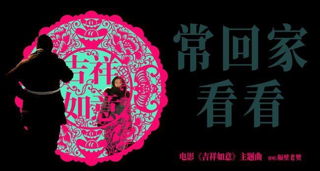 大鹏《吉祥如意》发布主题曲MV隔壁老范版《常回家看看》唱乡愁