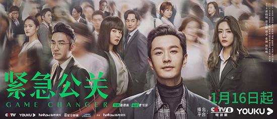 黄晓明《紧急公关》即将登陆CCTV-8黄金档 主海报打响开年剧集首战