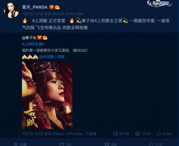 田歌帮助章子怡宣传新剧《上阳赋》 这是什么神仙合作!