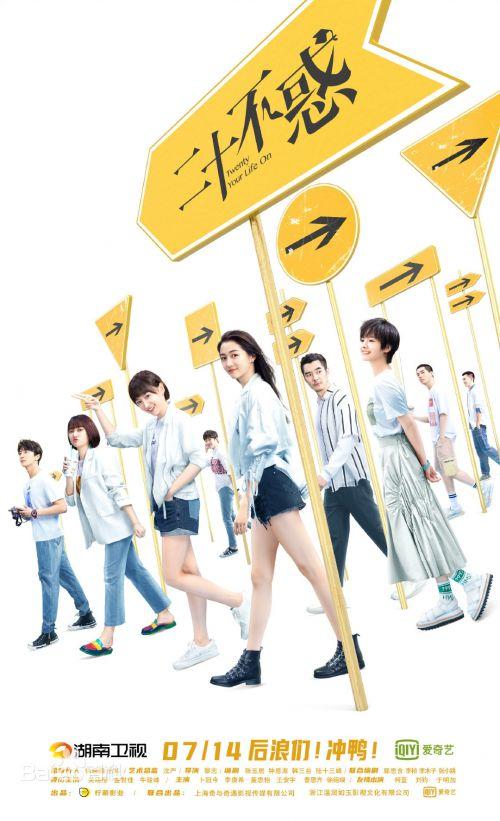 电视剧《二十不惑》真实展现多元青春