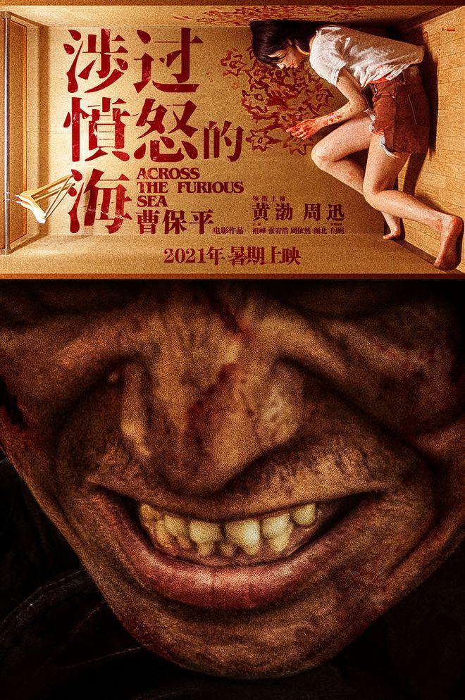 曹保平新片《涉过愤怒的海》2021上映 黄渤周迅首次合作